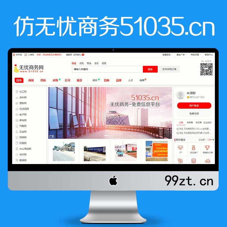 九九主题主图-51035.cn